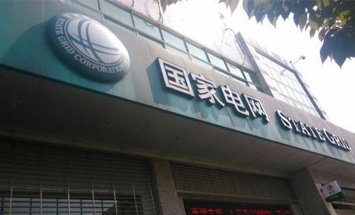 连云港灌云区国家电网气体灭火项目