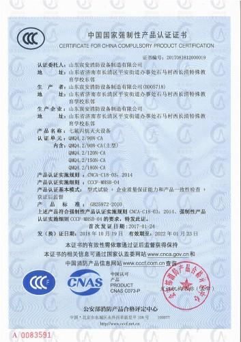 3C证书-4.2Mpa七氟丙烷灭火系统