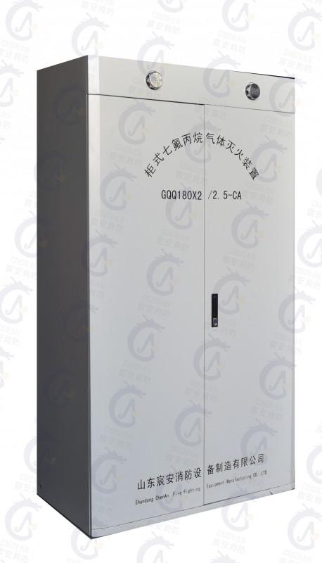 柜式七氟丙烷灭火装置-双柜180L
