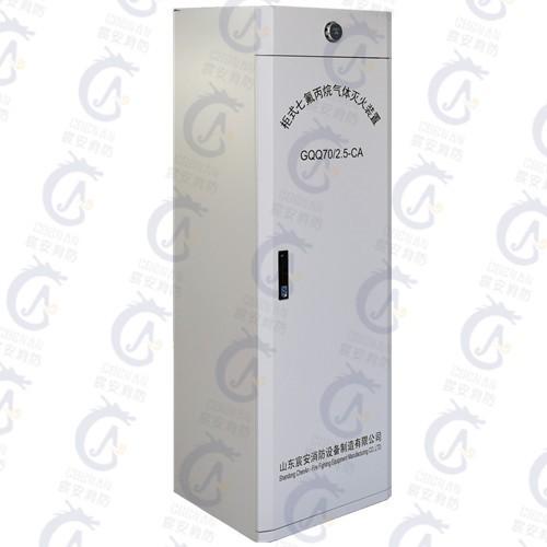 柜式七氟丙烷灭火装置-单柜70L