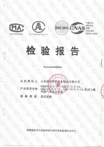 检验报告-70-150L(单柜)