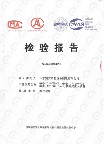 检测报告-4.2Mpa管网90-150L