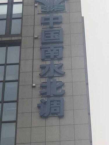中国南水北调徐州段闸区配电室改造气体灭火系统