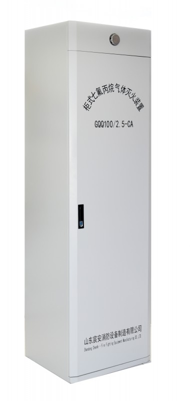 柜式七氟丙烷灭火装置-单柜100L